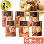 非常食 6点セット パン 保存パン 缶deボローニャ パンの缶詰 避難用品 3年保存 非常食セット:予約品 1月下旬頃入荷予定