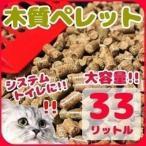 猫砂 ペレット システムトイレ ネコ砂 燃料 33L (20kg) ネコ砂 トイレ ネコ用トイレ (代引不可) 送料無料