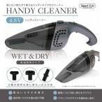 掃除機 ハンディ ノズル 乾湿両用 水分 水滴 車掃除 SMART-STYLE ハンディクリーナー 4.8V KK-00306 ピーナッツクラブ