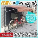 自転車置き場 おしゃれ 家庭用 屋根 サイクルポート 自転車カバー コンパクト  ASP-01BW アルミス 【代引不可】