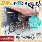 自転車置き場 おしゃれ 家庭用 屋根 サイクルポート 自転車カバー コンパクト  ASP-02BW 日除け 雨除け
