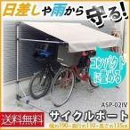 自転車置き場  おしゃれ 家庭用 サイクルポート 自転車カバー 日よけ 保管 ASP-02IV アルミス 【代引不可】