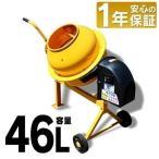 コンクリートミキサー 小型 家庭用 46L まぜ太郎 電動 モーター式 混練機 攪拌機 かくはん機 コンクリート モルタル 堆肥 肥料 農薬 AMZ-25Y