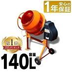 コンクリートミキサー 小型 140L 家庭用 まぜ太郎 電動 モーター式 混練機 攪拌機 かくはん機 コンクリート モルタル 堆肥 肥料 農薬 AMZ-70Y アルミス:予約品