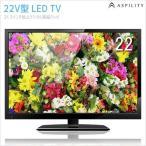 ショッピング液晶テレビ テレビ 22V型 デジタル フルハイビジョン 液晶テレビ AT-22G01S ASPILITY