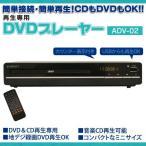 DVDプレーヤー 本体 ADV-02 HIROコーポレーション 地デジ録画
