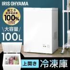 冷凍庫 小型 家庭用 ストッカー 上開き PF-A100TD-W アイリスオーヤマ