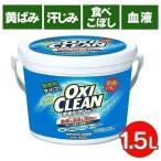 オキシクリーン 1500g 洗剤 洗濯洗剤 漂白剤  粉末洗剤 大容量