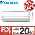 (標準取付工事費込)ダイキン(DAIKIN) ルームエアコンRXシリーズ おもに20畳用 2016年モデル ホワイト S63TTRXP-W_SET ダイキン (代引不可)(返品交換不可)(TD)
