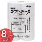 トイレットペーパー 安い 6ロール×8パック 48ロール ホワイト 春日製紙工業