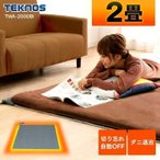ホットカーペット 本体 2畳用 ダニ退治機能 折り畳み収納 暖房器具 TWA-2000BI TEKNOS (D) ◎