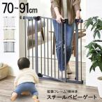 ベビーゲート 赤ちゃんゲート 子供 ペットゲート 階段 スチールゲート セーフティゲート 拡張フレーム付き 門扉 犬 フェンス 88-782(D)