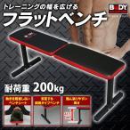 ショッピングフラット トレーニングベンチ フラットベンチ 筋トレ トレーニング 耐荷重200kg TKS71HM016 BODY SCULPTURE (D):予約品