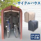 自転車置き場 おしゃれ サイクルハウス 屋根 台風対策  2台 1台 自転車 物置 サイクルポート 1〜2台用 ダークブラウン ACI-2SBR :予約品