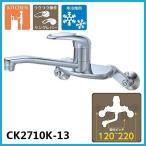 蛇口 水道 三栄水栓  シングル混合栓 寒冷地用 CK2710K-13 SAN-EI (D) ◎