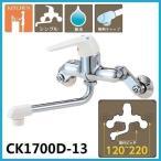 蛇口 水道 三栄水栓  シングル混合栓 CK1700D-13 SAN-EI (D) ◎