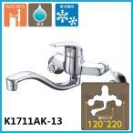 蛇口 水道 三栄水栓  シングル混合栓 寒冷地用 K1711AK-13 SAN-EI (D) ◎