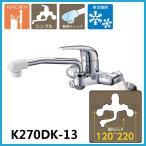 蛇口 水道 三栄水栓  シングル混合栓 寒冷地用 K270DK-13 SAN-EI (D) ◎