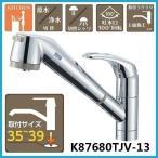 蛇口 水道 三栄水栓  シングル浄水器付ワンホールスプレー混合栓 K87680TJV-13 SAN-EI (D) ◎