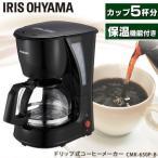 コーヒーメーカー 5カップ 5杯分 ドリップ コーヒー オフィス ブラック CMK-650P-B アイリスオーヤマ (D)
