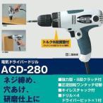 電動ドリル 電動ドライバー ドライバー ACD-280 250W 新興製作所 (D)