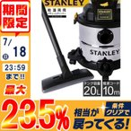 �Х��塼�९��ʡ� ����ξ�� �ݽ��� ��̳�� ����ξ���ݽ��� 10�����å� ������ 20L ������졼 ������쥤 ���ݽ� 1200�� Stanley SL18410-5B