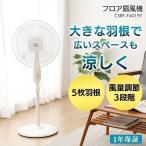 扇風機 リビング 安い 静音 メカ式 おしゃれ 一人暮らし リビング扇風機 シンプル  CSBF-F4019T