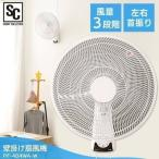 扇風機 壁掛け おしゃれ 首振り 40cm 安い シンプル リビング 一人暮らし コンパクト 壁掛け扇風機 メカ式 ホワイト PF-404WA-W
