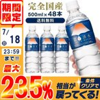 水 ミネラルウォーター 500ml 48本 国産 飲料 まとめ買い ケース 天然水 ペットボトル 富士清水 JAPANWATER ミツウロコビバレッジ (D)