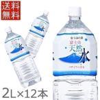 水 ミネラルウォーター 天然水 12本 セット 2L 6本×2 富士山の恵み 富士山天然水バナジウム含有2L 朝霧ビバレッジまとめ買い 送料無料 【代引き不可】