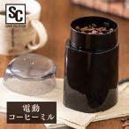 コーヒーミル 電動 おしゃれ コーヒー ミル コンパクト シンプル 電動コーヒーミル 電動ミル 自動挽き ブラック PECM-150-B (D)