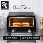 トースター 4枚 4枚焼き おしゃれ オーブントースター 一人暮らし コンパクト ガラス扉 オーブン トースト シンプル ブラック POT-412R-B (D)