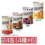 非常食 保存食 パン 24缶バラエティセット 新食缶ベーカリー   AST (D)