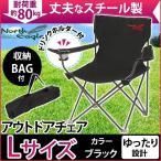レジャーチェア イス 椅子 バーベキュー BBQ 折りたたみ おしゃれ Lサイズ  黒 一人掛け アウトドアチェア コンパクトチェア L ブラック NE2350 ノースイーグル
