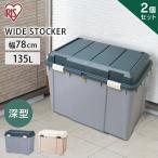 屋外収納 ガレージ収納 収納ボックス 2個セット 屋外収納 ワイドストッカー深型 WY-780D アイリスオーヤマ
