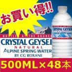 クリスタルガイザー  水