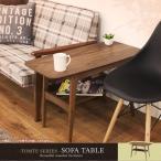 コーヒーテーブル トムテ TAC-227 ウォルナット リビングテーブル サイドテーブル ミニテーブル 木目調 北欧 ナチュラル