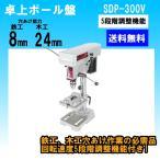 セール! 卓上ボール盤 SK11 300W SDP-300V 藤原産業