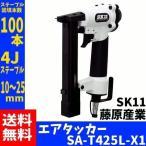 エアータッカー SK11  SA-T425L-X1 藤原産業【期間限定セール】