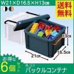 ショッピングプラスチック コンテナボックス 収納ボックス おしゃれ バックルコンテナ BL-2.3×6個セット アイリスオーヤマ
