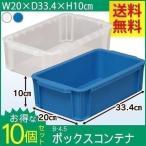 ショッピング収納ボックス コンテナボックス 収納ボックス おしゃれ コンテナ 収納 ボックス BOXコンテナ B-4.5 アイリスオーヤマ 10個セット