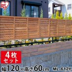 ラティス ラティスフェンス 幅120cm ルーバーラティス ML-612Y 4枚セット 目隠し 仕切り 柵 エクステリア ガーデニング DIY 庭 塀