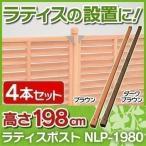 ラティスポスト 4本  NLP-1980B NLP-1980D アイリスオーヤマ ラティス フェンス 支柱 設置   部品 庭 塀  目隠し 柵