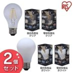 ショッピングLED LEDフィラメント電球 E26 40W相当 LDA4N-G/D・LDA4L-G/D 2個セット アイリスオーヤマ