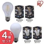 ショッピングLED LEDフィラメント電球 E26 40W相当 LDA4N-G/D・LDA4L-G/D 4個セット アイリスオーヤマ