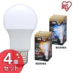 ショッピングLED LED電球 調光 E26 40W 485lm 広配光タイプ LDA5N-G/D-4V2 LDA5L-G/D-4V2 4個セット アイリスオーヤマ