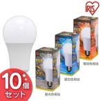ショッピングled電球 LED電球 10個セット  E26 全方向 100形相当 LDA14D-G/W-10T4・ LDA14N-G/W-10T4・LDA14L-G/W-10T4 アイリスオーヤマ