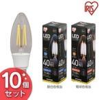ショッピングled電球 LED電球 10個セット  LEDフィラメント電球 E17 全方向 40形相当 LDC4N-G-E17-FCV2・LDC4L-G-E17-FCV2 アイリスオーヤマ