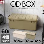 収納ケース 60L トランクケース 4個セット プラスチック フタ付き おしゃれ キャンプ アウトドア 玄関 ガレージ トランク ODB-800 アイリスオーヤマ
