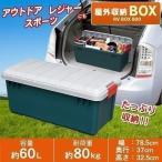 RV BOX 800  RVボックス トランク収納ボックス アイリスオーヤマ